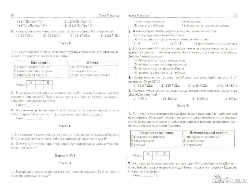 Физика 10 класс контроль знаний ответы