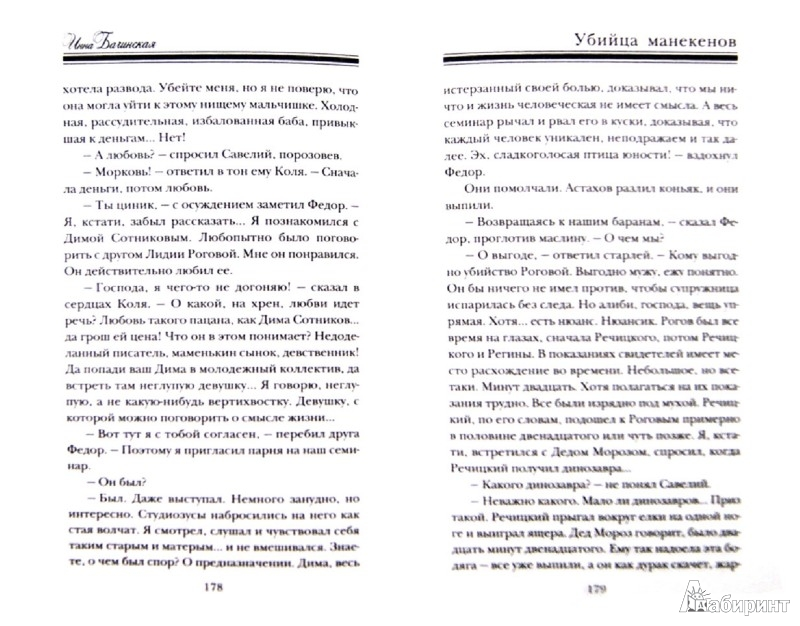 Иллюстрация 1 из 18 для Убийца манекенов - Инна Бачинская   Лабиринт - книги. Источник: Лабиринт