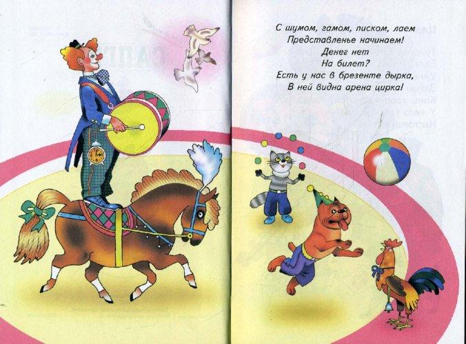 Иллюстрация 1 из 15 для Цирк - Генрих Сапгир | Лабиринт - книги. Источник: Лабиринт