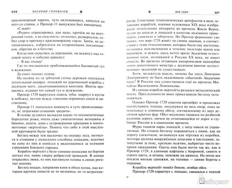Иллюстрация 1 из 14 для Вне себя - Василий Головачев | Лабиринт - книги. Источник: Лабиринт