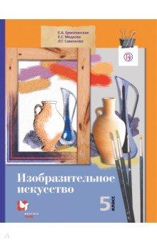 Изобразительное искусство. 5 класс. Учебник. ФГОС