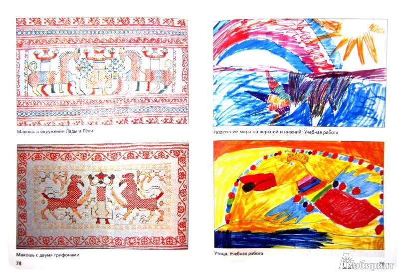 Иллюстрация 1 из 5 для Изобразительное искусство. 5 класс. Учебник. ФГОС - Ермолинская, Савенкова, Медкова | Лабиринт - книги. Источник: Лабиринт