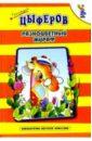 Цыферов Геннадий Михайлович Разноцветный жираф: Сказки