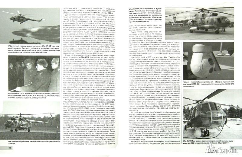 Иллюстрация 1 из 16 для Незаменимый Ми-8. Полвека в строю - Марковский, Приходченко   Лабиринт - книги. Источник: Лабиринт