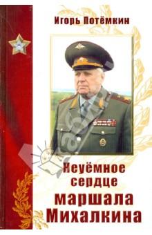 Неуемное сердце маршала Михалкина