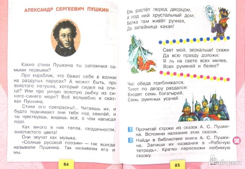 Скачать Рабочую Программу По Литературному Чтению 2 Класс Школа России Фгос - фото 8