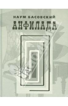 Анфилада. Стихи 1957-2007 гг.