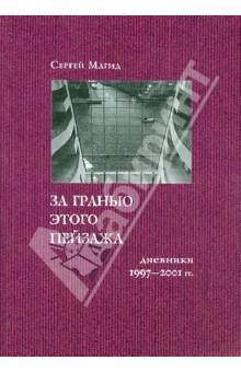 За гранью этого пейзажа. Дневники 1997-2001 гг.