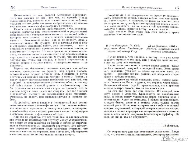 Иллюстрация 1 из 6 для Из писем прапорщика-артиллериста - Федор Степун | Лабиринт - книги. Источник: Лабиринт