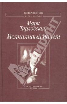 Тарловский Марк Ариевич » Молчаливый полет. Стихотворения и поэма