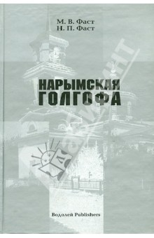Нарымская голгофа. Материалы к истории церковных репрессий в Томской области в советский период