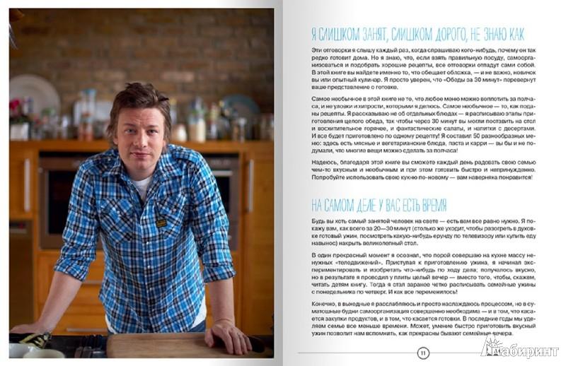 Иллюстрация 2 из 8 для Обеды за 30 минут от Джейми - Джейми Оливер | Лабиринт - книги. Источник: Лабиринт