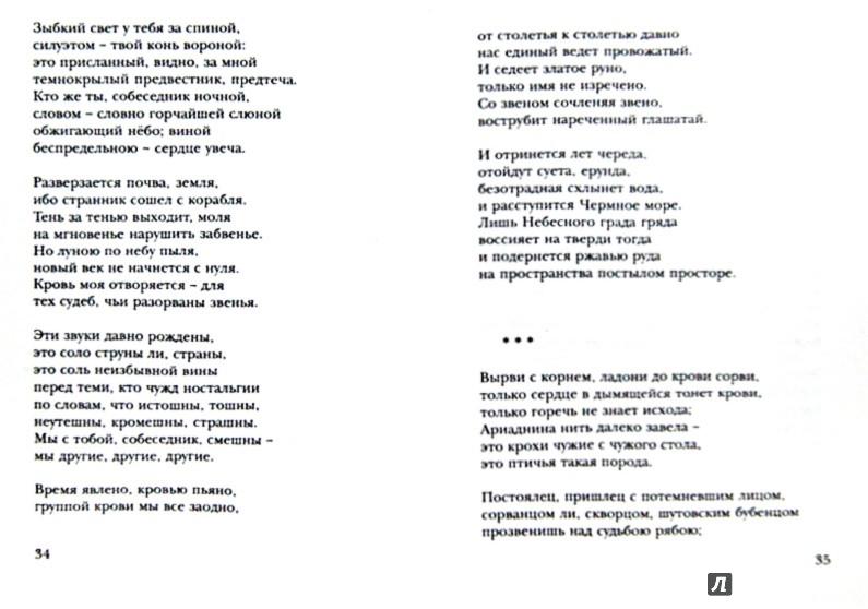 Иллюстрация 1 из 5 для Несвобода - Ольга Кольцова   Лабиринт - книги. Источник: Лабиринт