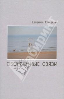 Сливкин Евгений » Оборванные связи: Стихотворения