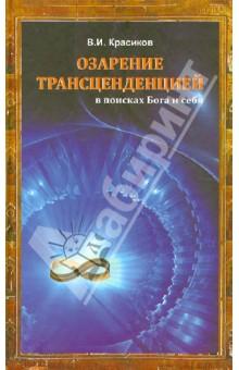Озарение трансценденцией: в поисках Бога и себя