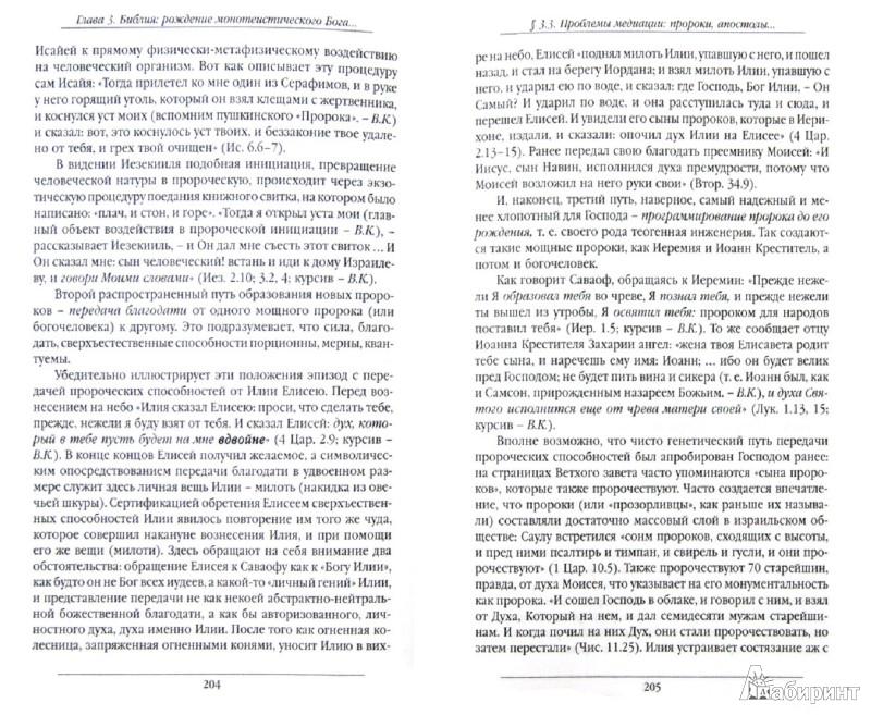 Иллюстрация 1 из 5 для Озарение трансценденцией: в поисках Бога и себя - В. Красиков | Лабиринт - книги. Источник: Лабиринт