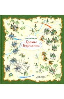 Громы Бородина воспоминания о наполеоновских войнах 1802 1815
