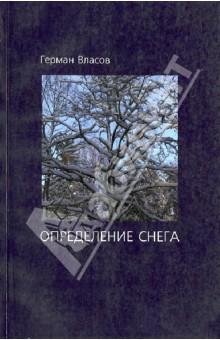 Определение снега. Книга стихотворений