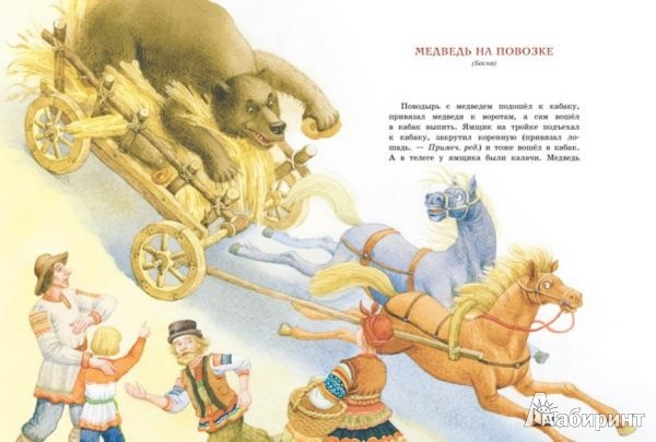 Иллюстрация 1 из 17 для Мужик и водяной - Лев Толстой | Лабиринт - книги. Источник: Лабиринт