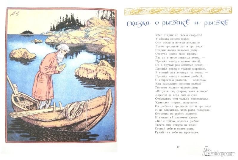 Иллюстрация 1 из 16 для Сказки - Александр Пушкин | Лабиринт - книги. Источник: Лабиринт