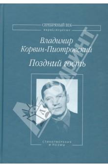 Корвин-Пиотровский Владимир Львович » Поздний гость