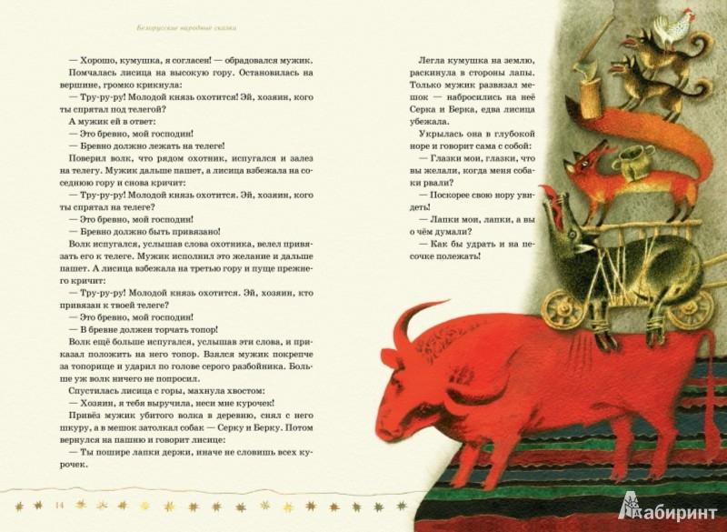 Иллюстрация 1 из 64 для Принцесса в подземном царстве. Белорусские народные сказки | Лабиринт - книги. Источник: Лабиринт