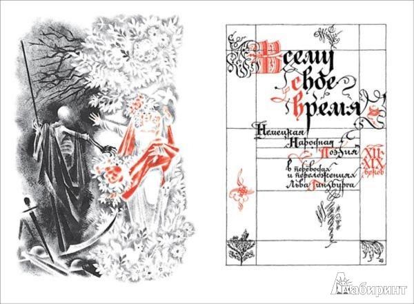 Иллюстрация 1 из 62 для Всему свое время. Немецкая поэзия ХII-XIX веков в переводах и переложениях Льва Гинзбурга | Лабиринт - книги. Источник: Лабиринт