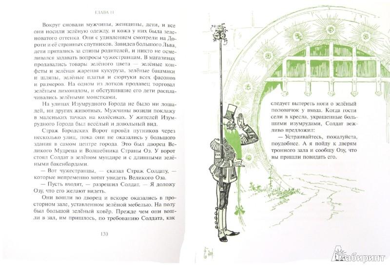 Иллюстрация 1 из 59 для Удивительный волшебник из Страны Оз - Лаймен Баум | Лабиринт - книги. Источник: Лабиринт