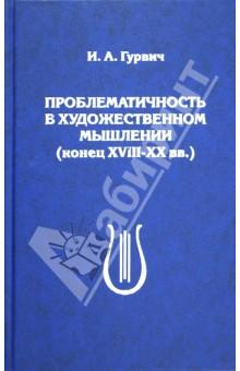 Проблематичность в художественном мышлении (конец XVIII-XX вв.) голландцы и бельгийцы в россии xviii xx вв