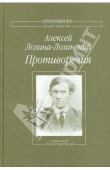 Лозина-Лозинский Алексей Константинович » Противоречия. Собрание стихотворений