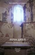 Речи дней. Стихотворения. 2001-2010 гг.