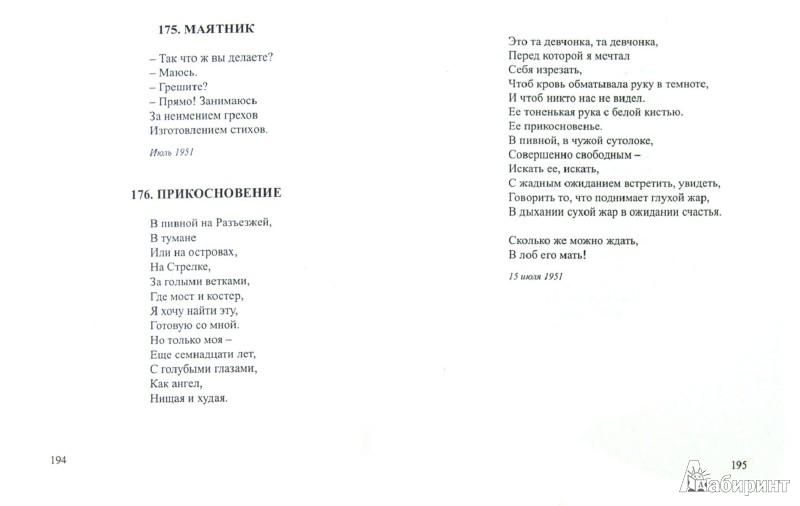 Иллюстрация 1 из 5 для Сигналы Страшного суда. Поэтические произведения - Павел Зальцман | Лабиринт - книги. Источник: Лабиринт