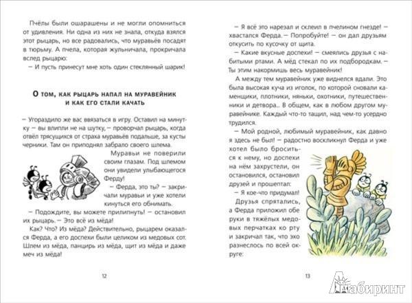 Иллюстрация 1 из 49 для Ферда в муравейнике - Ондржей Секора | Лабиринт - книги. Источник: Лабиринт