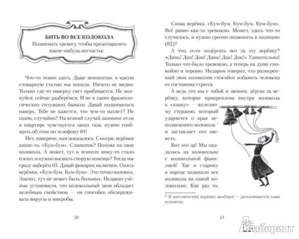 Иллюстрация 1 из 28 для Ума палата. Детский фразеологический словарь - Рогалева, Никитина | Лабиринт - книги. Источник: Лабиринт