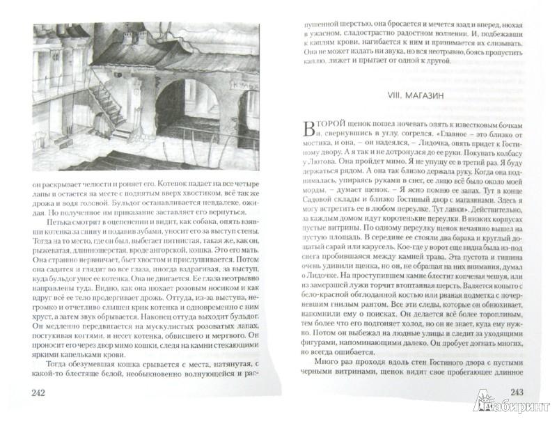 Иллюстрация 1 из 6 для Щенки. Проза 1930-50-х годов - Павел Зальцман   Лабиринт - книги. Источник: Лабиринт