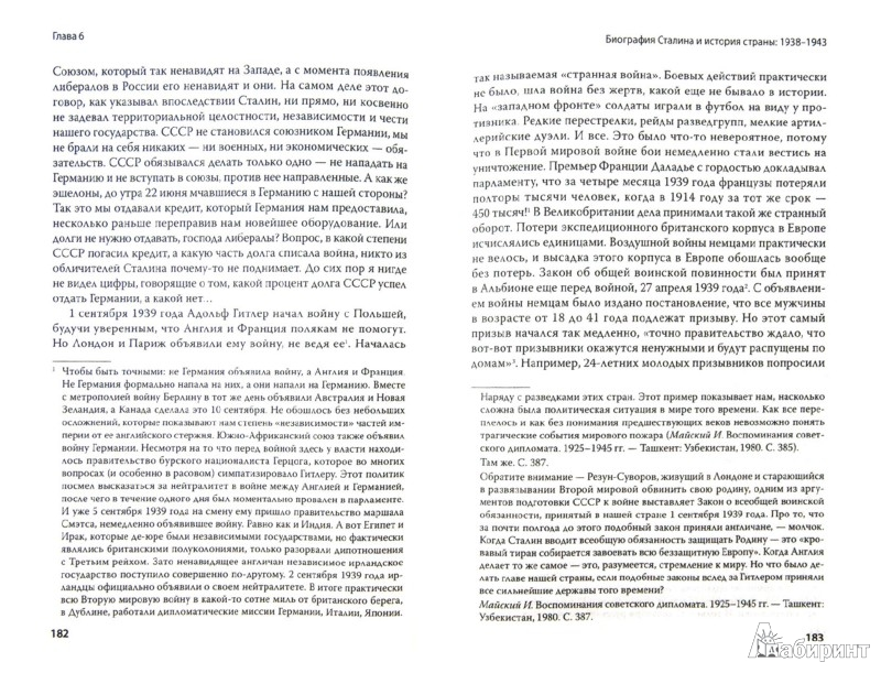 Иллюстрация 1 из 5 для Сталин. Вспоминаем вместе - Николай Стариков   Лабиринт - книги. Источник: Лабиринт