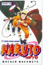 Кисимото Масаси Наруто. Книга 20. Наруто против Саскэ!!!