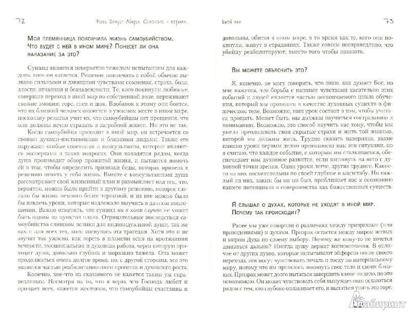 Иллюстрация 1 из 5 для Спросите у медиума: ответы на ваши вопросы о духовной жизни - Роуз Айнден | Лабиринт - книги. Источник: Лабиринт