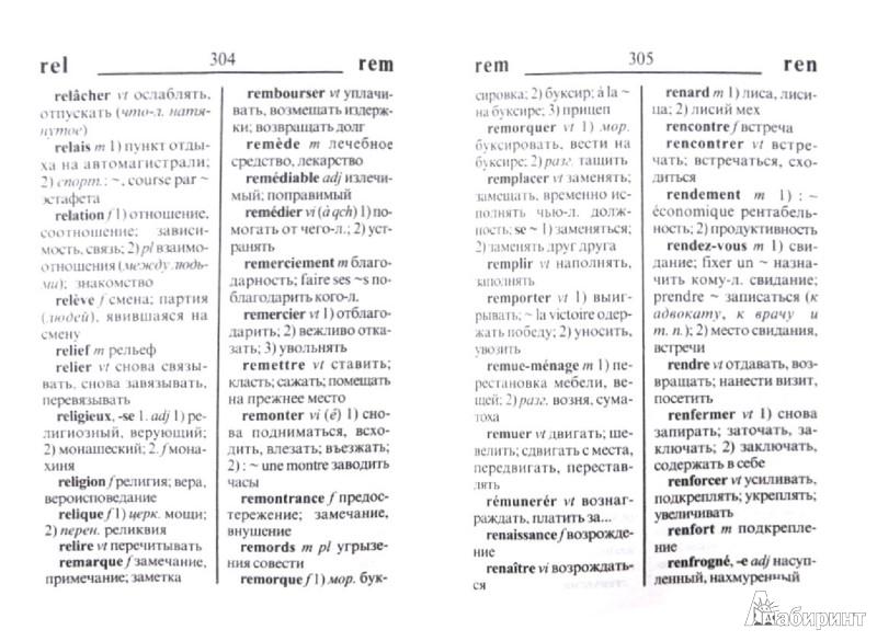 Иллюстрация 1 из 6 для Школьный французско-русский и русско-французский словарь. Около 16000 слов | Лабиринт - книги. Источник: Лабиринт