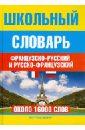 Школьный французско-русский и русско-французский словарь. Около 16000 слов