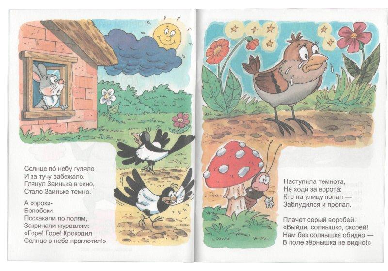 Иллюстрация 1 из 12 для Краденое солнце - Корней Чуковский | Лабиринт - книги. Источник: Лабиринт