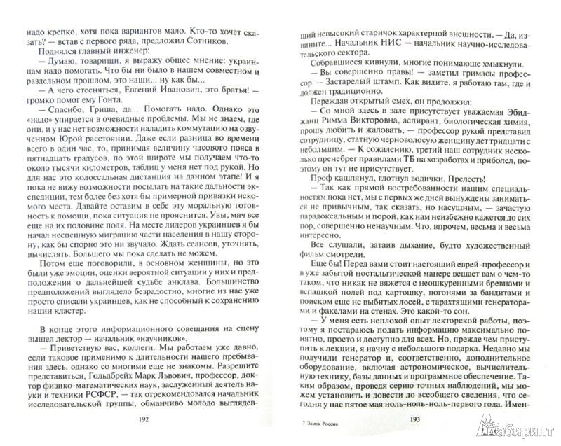 Иллюстрация 1 из 13 для Стратегия. Замок Россия - Вадим Денисов   Лабиринт - книги. Источник: Лабиринт