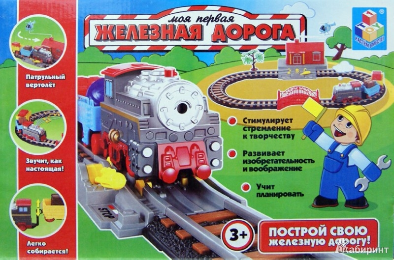 Иллюстрация 1 из 7 для Железная дорога детская, 16 деталей (Т53099) | Лабиринт - игрушки. Источник: Лабиринт