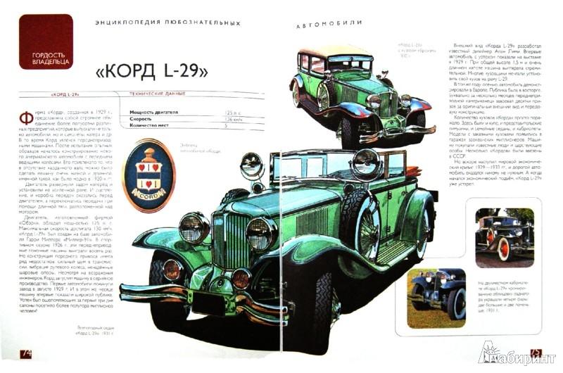 Иллюстрация 1 из 3 для Автомобили. Все об автомобилях | Лабиринт - книги. Источник: Лабиринт