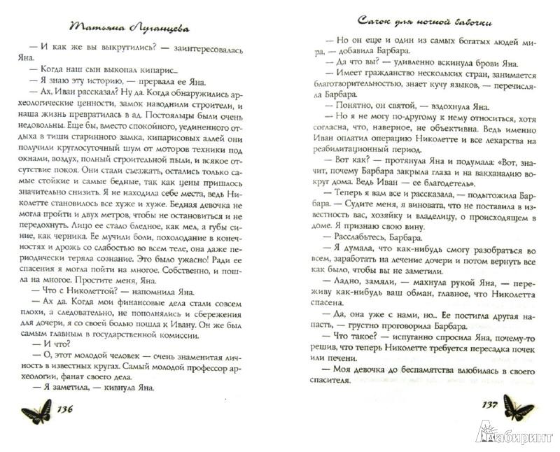 Иллюстрация 1 из 7 для Сачок для ночной бабочки - Татьяна Луганцева | Лабиринт - книги. Источник: Лабиринт