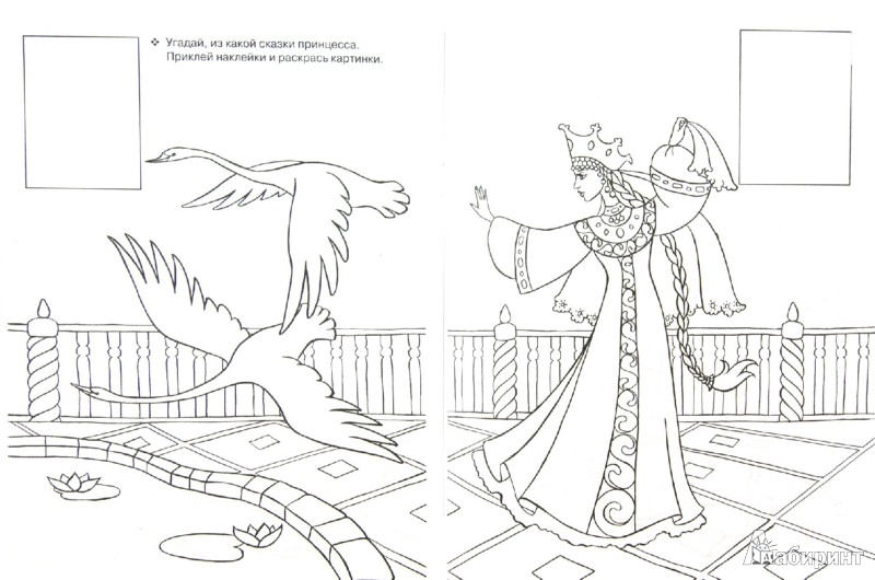 Иллюстрация 1 из 19 для Принцесса на горошине. С наклейками | Лабиринт - книги. Источник: Лабиринт
