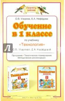 """Обучение в 1 классе по учебнику """"Технология"""" О. В. Узоровой, Е. А. Нефедовой"""
