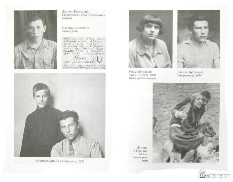 Иллюстрация 1 из 20 для Таинства игры: Аделаида Герцык и ее дети   Лабиринт - книги. Источник: Лабиринт