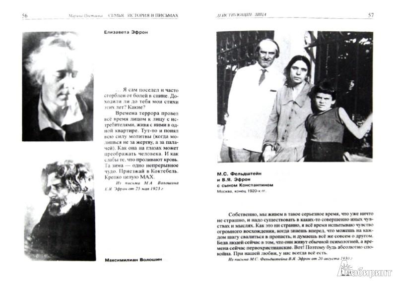 Иллюстрация 1 из 4 для Неизданное. Семья. История в письмах - Марина Цветаева | Лабиринт - книги. Источник: Лабиринт