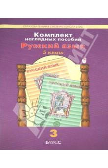 Комплект наглядных пособий. 5 класс. Русский язык. В 5 частях. Часть 3